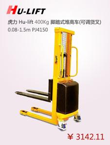 虎力 Hu-lift 400Kg 脚踏式堆高车(可调货叉), 0.08-1.5m PJ4150