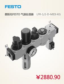 费斯托FESTO 气源处理器 LFR-1/2-D-MIDI-KG 185787