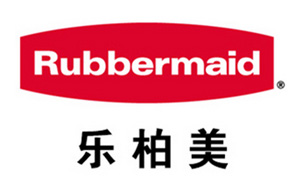 乐柏美 Rubbermaid