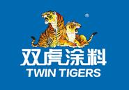 双虎 Twin Tigers