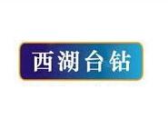 西湖 Xihu