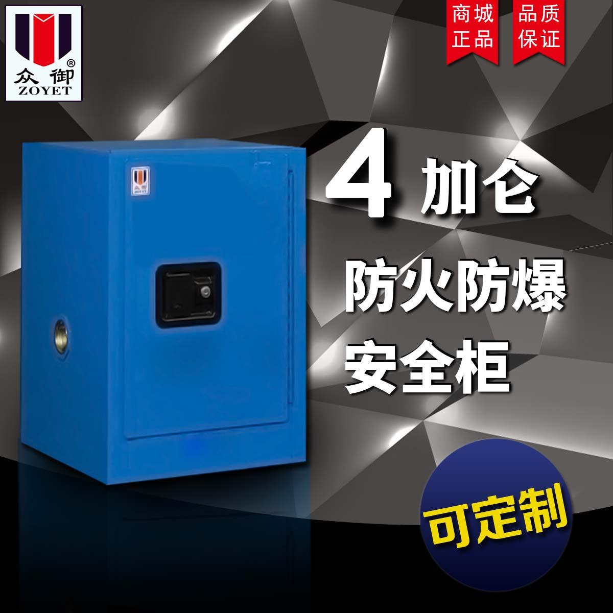 4加仑 弱腐蚀性液体防火安全柜