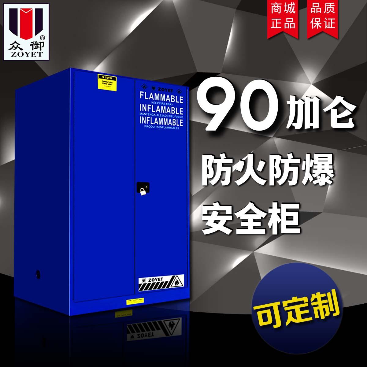 90加仑 弱腐蚀性液体防火安全柜